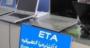 أقوى دورات التكوين التطبيقية (ETA)
